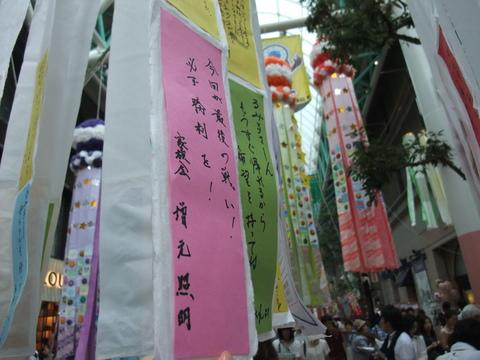 tanabata 4.JPG
