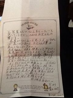 a letter from Mr. Iwasaki.page2.jpg
